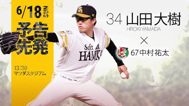 明日の広島ソフバン6・18決戦wwwwwwwwwwwwwww