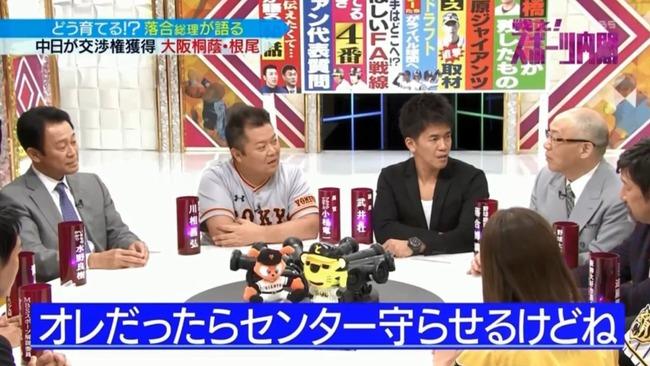 【朗報】落合博満氏、中日ドラ1・根尾を「俺ならセンター守らせる」