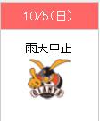 【速報】広島巨人戦中止