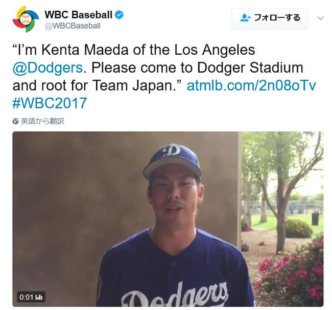 【朗報】元侍ジャパン前田健太さん、日本代表を応援