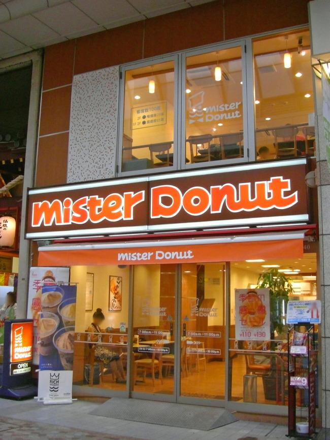 Mister_Donut_Sendaichuodori_Shop