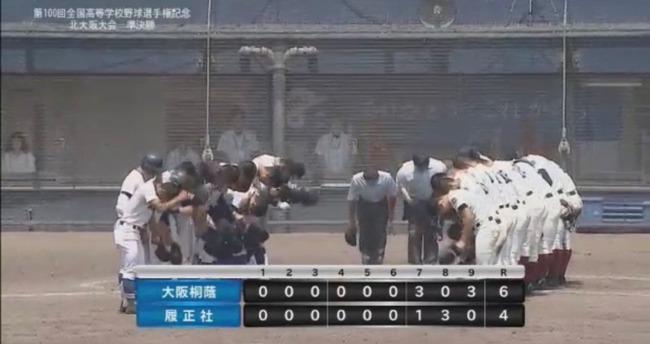 9回表まで大阪桐蔭に勝ってた履正社