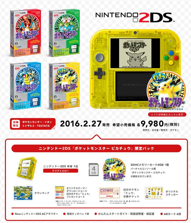 ニンテンドー2DS|Nintendo