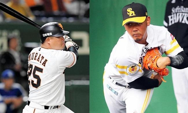 権藤博「巨人、ソフトバンクは村田と松坂を他球団にトレードしろ」