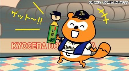【オリ報】バファローズポンタさん、京セラ現地観戦二連勝