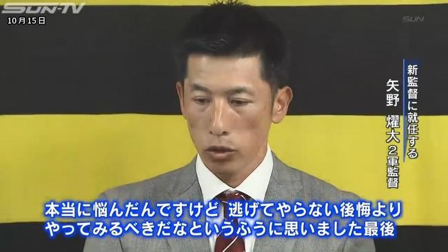 阪神タイガース・矢野新監督が誕生