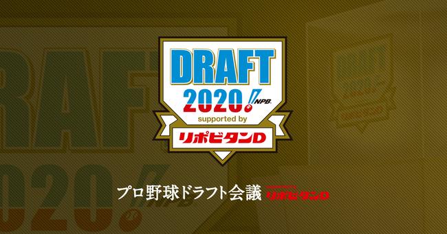 draft2020