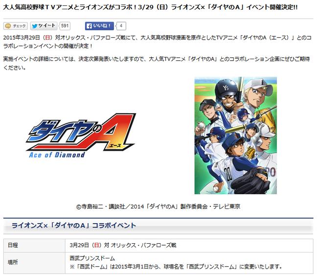 大人気高校野球TVアニメとライオンズがコラボ!