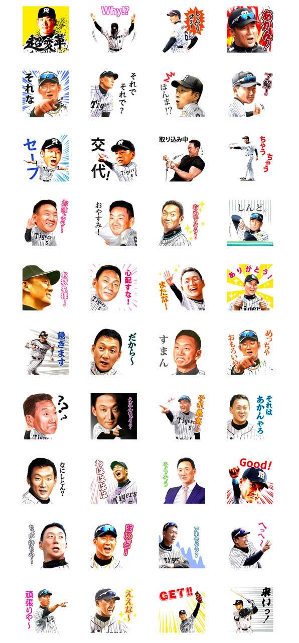 【朗報】金本監督のLINEスタンプ、発売される