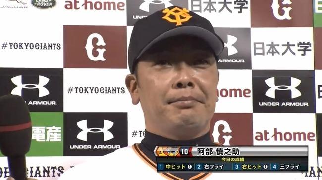 阿部慎之助 ランナー無し.091(22-2)0本 0打点