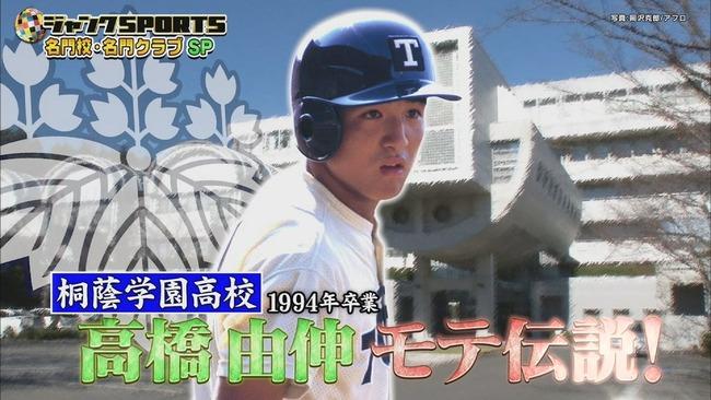 【ジャンクスポーツ】高橋由伸さん、桐蔭学園時代から激モテだった