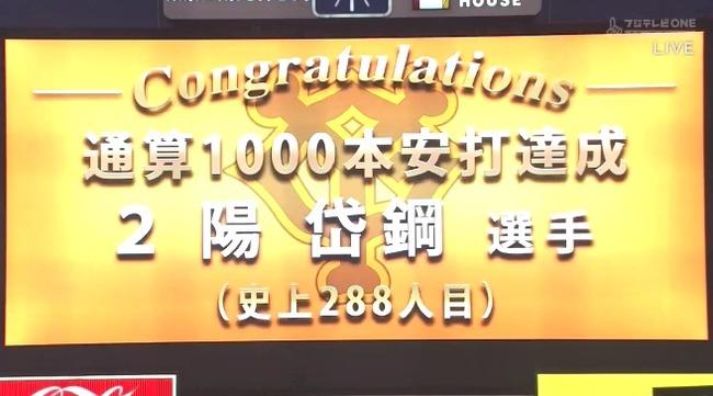 【巨人対ヤクルト17回戦】巨人・陽、通算1000本安打達成!