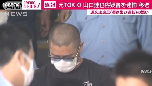 元TOKIOの山口容疑者を移送