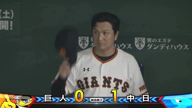 【5位】巨人ファン集合