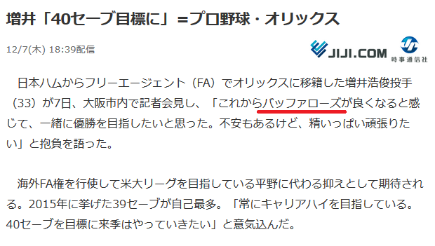 【時事通信】オリックス増井「バッファローズ」