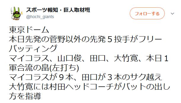巨人・村田ヘッドコーチ、打撃指導を開始する