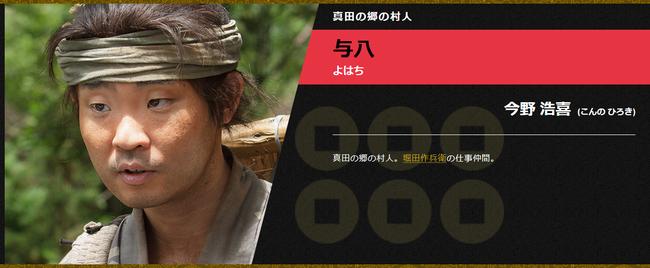 登場人物 与八 (今野 浩喜)|NHK大河ドラマ『真田丸』