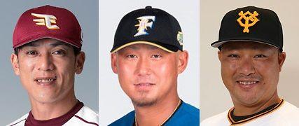 【問】2018シーズン開始時の 松井稼頭央 中田翔 村田修一の所属球団をそれぞれ答えよ。