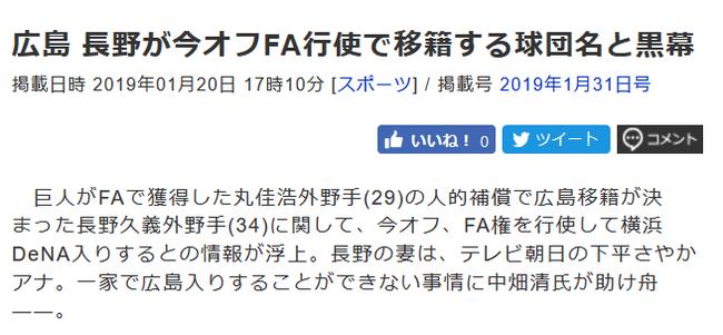 【スクープ】長野久義、今オフFA権行使でDeNA入りか【ソースは週刊実話】