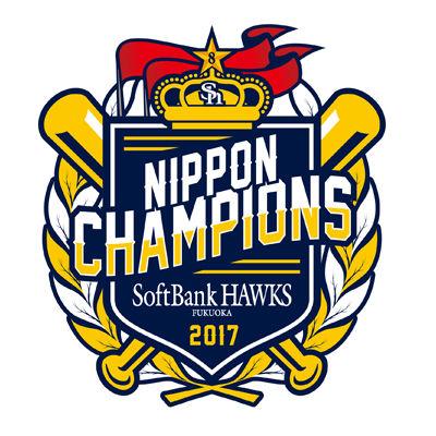 ns_champion2017