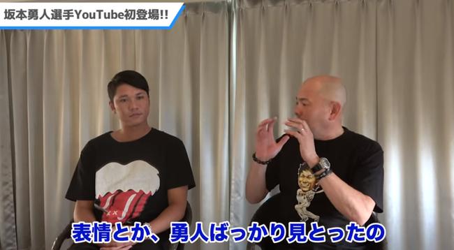 巨人・坂本勇人がついにYouTube初登場、もちろんあのハゲおじさんのチャンネル
