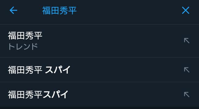 【悲報】福田秀平さん、フルボッコ
