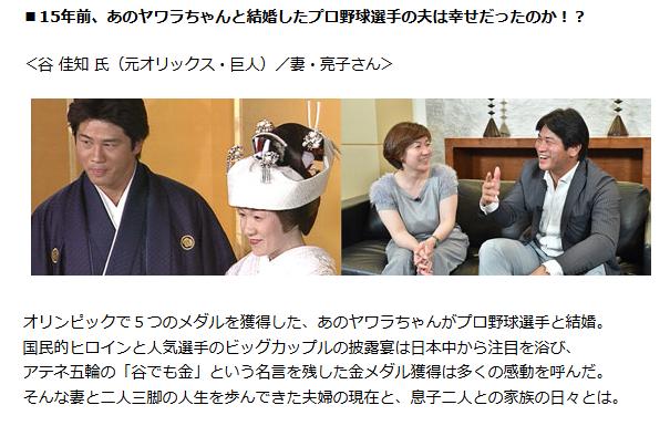 TBS「あのヤワラちゃんと結婚したプロ野球選手の夫は幸せだったのか!?」