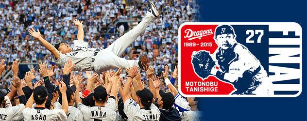 tanishige-retiregame-title
