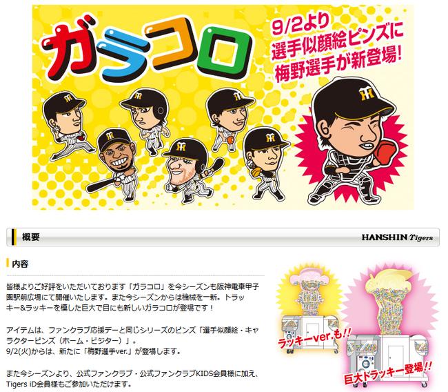 ガラコロ|イベント|阪神タイガース公式サイト