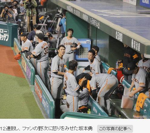 【悲報】巨人・坂本勇人さん、12連敗後のファンからのヤジに怒りを見せていた