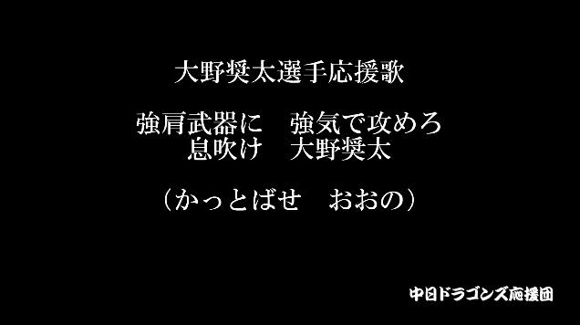 [速報]中日大野奨太の応援歌発表