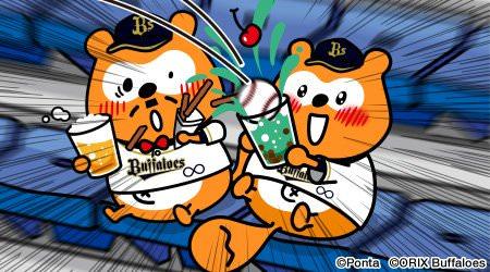 【オリ報】バファローズポンタさん、巨人岡本のホームランボールをキャッチ