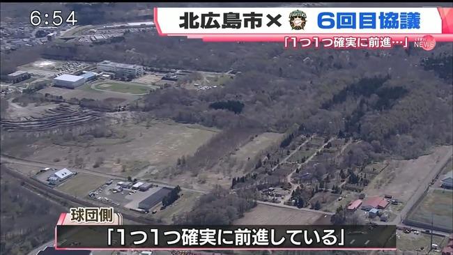 【朗報】ハム新球場構想めぐり球団と北広島が6回目の実務協議 球団側「1つ1つ確実に前進している」