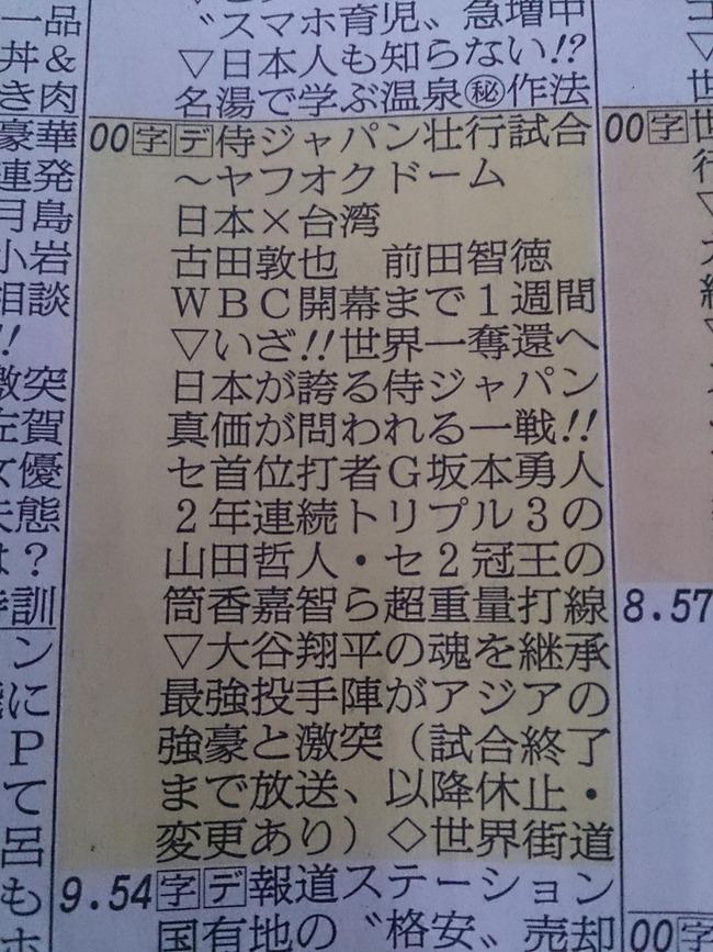 今日の侍ジャパン壮行試合の新聞のラテ欄「大谷翔平の魂を継承」