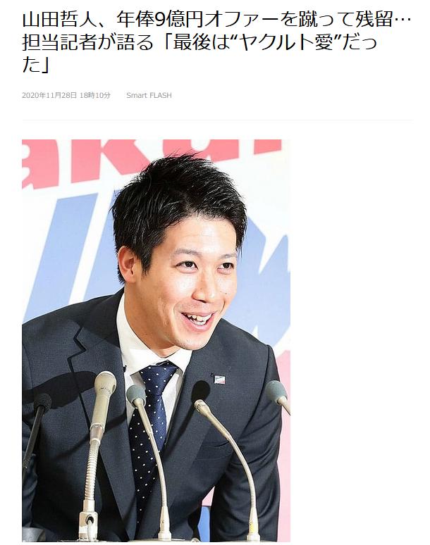 【FLASH】ソフトバンク、山田に9億円を提示していた