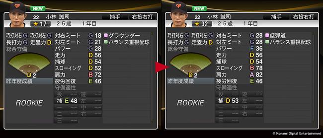update_player_g001