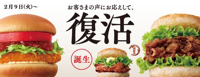 hukkatsu_20160209_yokoku