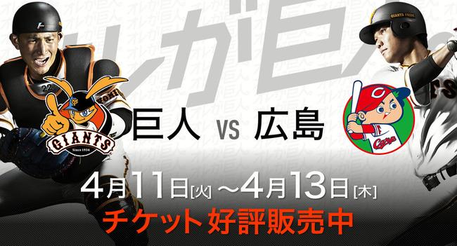火曜日からの巨人広島3連戦wwwwwwwww