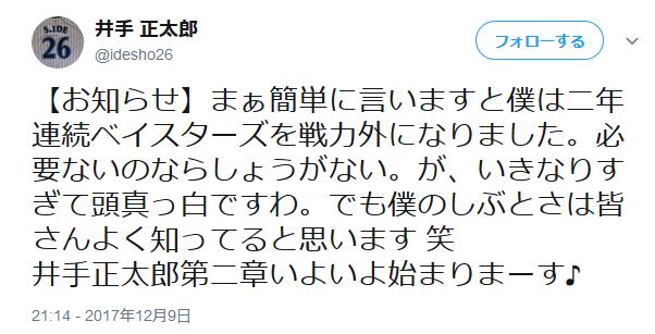 横浜DeNAベイスターズ、引退後球団職員になった選手を1年でクビ