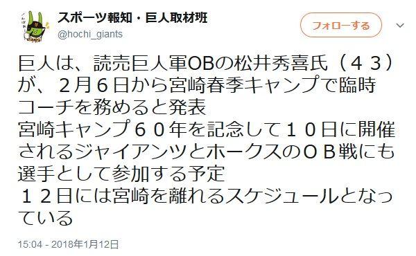 【朗報】松井秀喜さん、宮崎キャンプで臨時コーチ就任
