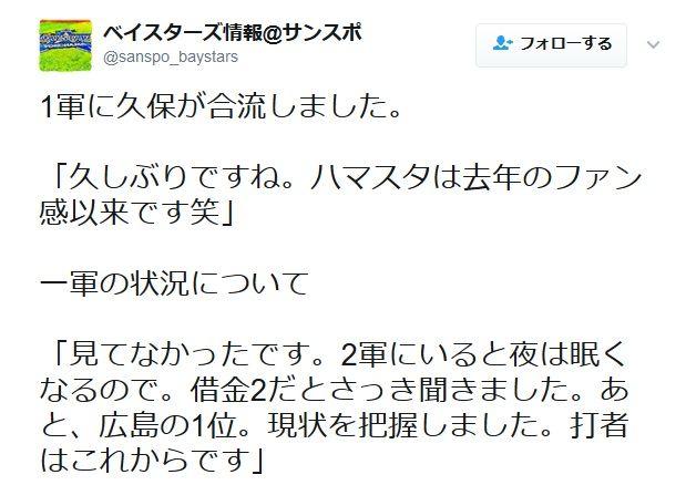 DeNA久保康友「広島の1位を今日知りました。」