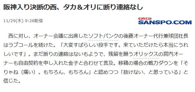 【サンスポ】阪神入り決断の西、タカ&オリに断り連絡なし