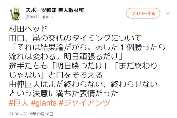 村田ヘッドコーチ「田口を交代させて畠が打たれたのは結果論」