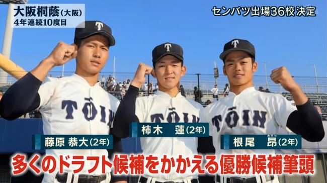 大阪桐蔭さん、ドラフト候補が7人いる模様