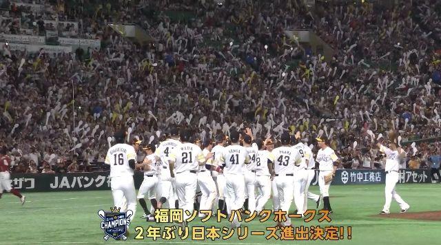 【パCSfinal第5戦】ソフトバンクがCS最終S突破…楽天に完勝で2年ぶり日本シリーズ進出