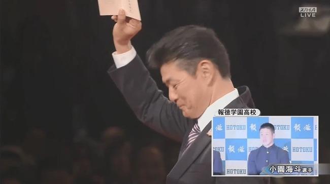 4球団競合の報徳学園・小園は広島が交渉権獲得!!!!!