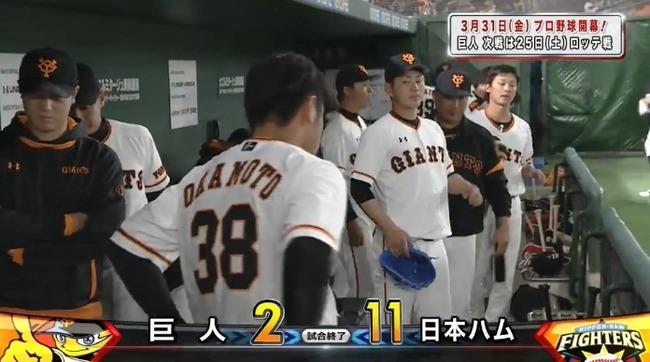【6連敗】巨人ファン集合【マギー】