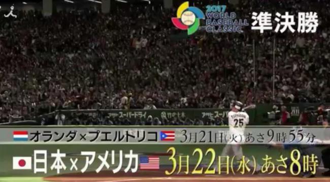 【WBC】明後日(22日)の日本ーアメリカ見れる奴wwwwwwwwww