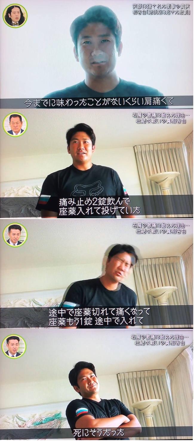 【悲報】巨人・菅野、右肩を壊し痛み止め漬けだった…