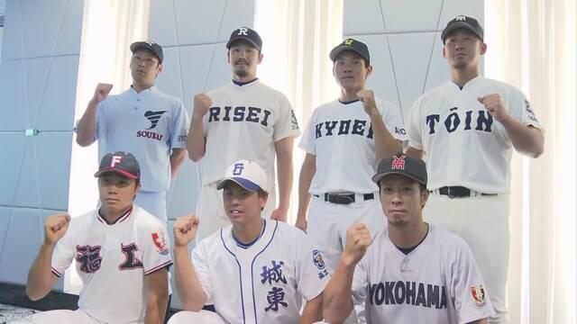 各都道府県の野球選手57人が母校のユニフォームを来て球児を応援「大阪桐蔭・中田翔」復活も